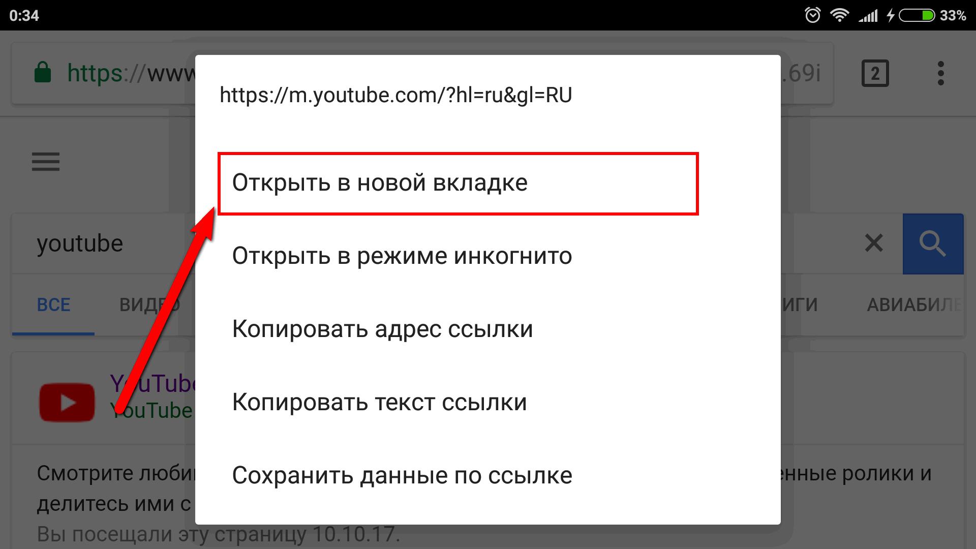 Как сделать ссылку на свой ролик 171